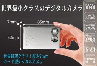 카드 타입 디지털 카메라 CARD MIRUMIRU (BSC-01)
