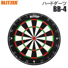 【送料無料・代引き不可】BLITZER ハードダーツボード BB-4