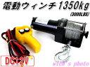電動ウインチ 1350kg/3000LBS