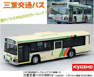 1/80三重交通公共汽車RC(49MHz)
