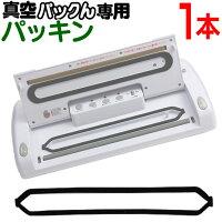 真空パックんplus専用パッキン113位ラップ20181023