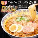 【送料無料】ZIP&めざましテレビで紹介! こんにゃく麺 こんにゃくラーメン 24食セット 日本製 ダイエット食品 ダイエ…