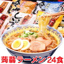 【送料無料】 こんにゃくラーメン こんにゃく麺 24食(人気4種×6食)しょうゆ・みそ・塩・とんこつ ダイエット食品 …