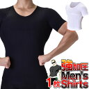 【クーポン配布中★】在庫処分SALE価格★【送料無料】加圧インナー メンズ 加圧シャツ シャツ 加圧ナウTシャツ ≪1枚…