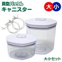 真空パックん専用別売りキャニスター201位保存容器・キャニスター20180822