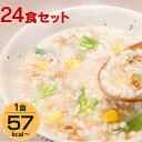 Dr.かまたのおいしい寒天雑炊24食セット 【4種の味×3食×2箱】 科学調味料不使用 ローカロリー雑炊 ダイエット 即席…