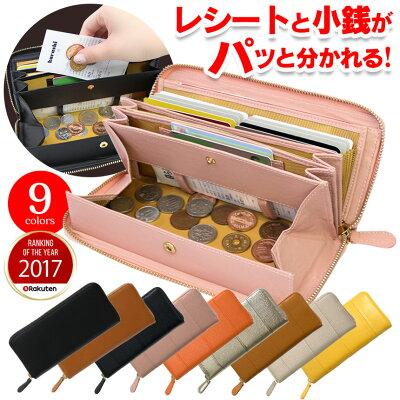 年間ランキング受賞☆【送料無料&あす楽】長財布財布レディース