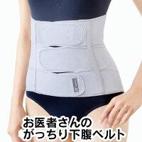 ★ポイント5倍★お医者さんのがっちり下腹ベルトサポーター介護腰腰痛ベルトウエスト補正加圧ぎっくり腰05P19Dec15