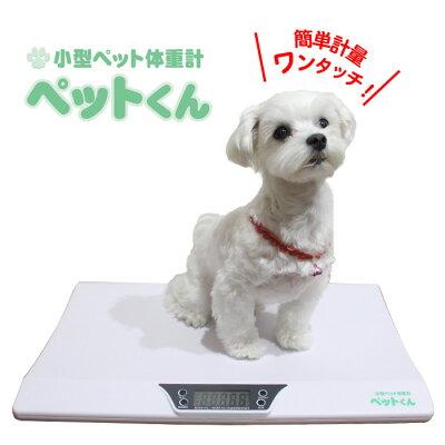 小型ペット体重計「ペットくん」ペットくん5g単位5gペット小型ペット体重計健康管理体重管理肥満対策犬猫モルモットフェレットうさぎ鳥計量介護子犬子猫体重ヘルスメータースケールいつもショップ