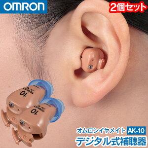 デジタル式補聴器 イヤメイトデジタル AK-10 2個セット