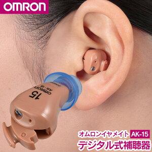 【送料無料】補聴器 オムロン 上位機種 イヤメイトデジタル AK-15 ノンリニア機能 ノイズキャンセル機能 デジタル式補聴器 耳あな型 ak15 OMRON 耳穴型 空気電池6個プレゼント 非課税 補聴機 集