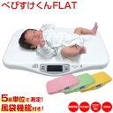 【送料無料/あす楽/のし対応可】 ベビースケール 5g単位 べびすけくん FLAT 体重計 赤ちゃん 薄型 べびすけくんフラッ…