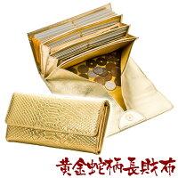 蛇柄黄金長財布【黄金1万円紙幣付き!】
