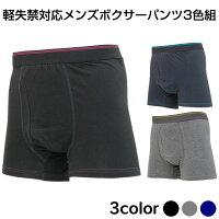 軽失禁対応メンズボクサーパンツ3色組【新聞掲載】