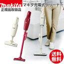 【送料無料】 正規品 マキタ コードレス掃除機 マキタ 掃除機 紙パック 不要 コードレスクリーナー カプセル式 21w 軽…