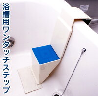 浴槽用ワンタッチステップNEWタイプ【新聞掲載】