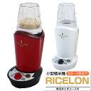 【送料無料】 精米機 エムケー精工 小型精米機ライスロン SM-200 家庭用 小型精米機 無洗米0.5合から最大2合 自宅で簡…