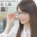 ブルーライトカット メガネ型拡大鏡 拡大鏡 ルーペ メガネ ルーペ眼鏡 ブルーライト 紫外線カット 両手が使える拡大鏡…