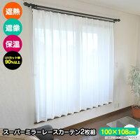 遮熱・遮像・保温スーパーミラーレースカーテン2枚組(100cm×108cm)