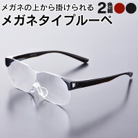 メガネの上から掛けられるメガネタイプルーペ1.6倍