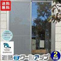 SEKISUI遮熱クールアップ100×200cm【2枚組】【新聞掲載】SEKISUI遮熱クールアップ日よけ簡単ミラー効果ナノコートガラス面サッシ枠網戸UV暑さ対策節電いつもショップ
