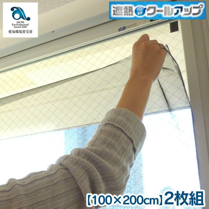 【送料無料】 遮光シート 窓 遮熱クールアップ 100×200cm 2枚組≫ セキスイ SEKISUI 遮熱クールネットがパワーアップ 遮熱 遮熱シート 遮熱フィルム 遮熱カーテン 暑さ対策 節電 積水 200 シェード スクリーン 日差しよけ マジックテープ