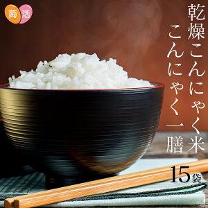 こんにゃく米 ≪60g×15袋≫ 【送料無料】 こんにゃく一膳 乾燥こんにゃく米 低糖質 こんにゃくいち膳 こんにゃくごはん マンナン 蒟蒻米 糖質制限 ダイエット米 蒟活