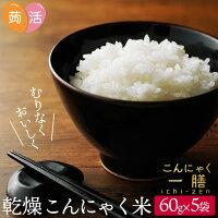 【お試し】こんにゃく一膳(60g×5パック)https://image.rakuten.co.jp/wide/cabinet/pn70000-19/77597-3.jpg