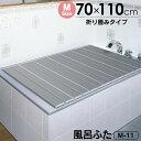 【送料無料&ポイント2倍】 日本製 Ag銀イオン風呂ふた M11 M-11 【70×110cm用】 幅75cm 折りたたみタイプ 折り畳み …