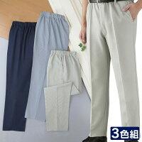 爽やか吸汗パンツ同サイズ3色組