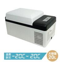 車載対応保冷庫20L[VS-CB020]