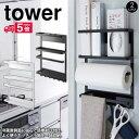 【送料無料&ポイント10倍】タワー キッチンペーパーホルダー tower 山崎実業 タワーシリーズ キッチン マグネット冷…