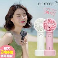 【送料無料】BLUEFEEL超小型ヘッドポータブル扇風機携帯扇風機ハンディファン充電式ハンディ扇風機ポータブル扇風機強力ピンクホワイトグレーファンUSB手持ちハンディー小型扇風機コンパクトミニ扇風機ポータブルファン
