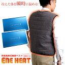 【送料無料】エネヒート ヒーターベスト[RRENE-HEAT-VEST] エネヒート ベスト 暖房 ベスト ヒーター内蔵 防寒 寒さ対…