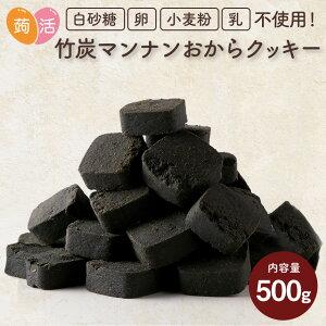 送料無料≪訳あり≫ 竹炭マンナン おからクッキー 500g お試し わけあり 豆乳おからクッキー 日本製 国産 低糖質 クッキー ダイエットクッキー 竹炭おからクッキー こんにゃく 置き換えダイ