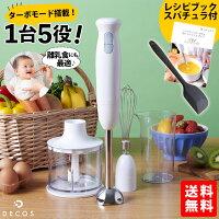 DECOSハンドブレンダーhttps://image.rakuten.co.jp/wide/cabinet/pn70000-24/78576.jpg