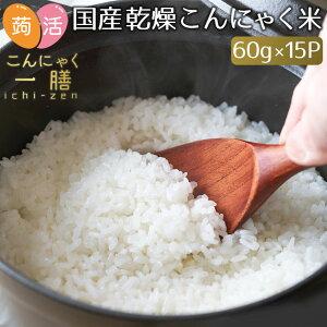 【送料無料】国産 こんにゃく米 こんにゃく一膳 ≪60g×15パック≫ 乾燥こんにゃく米 乾燥タイプ 糖質制限 糖質オフ こんにゃくごはん 米 日本産 ダイエット食品 置き換え ダイエット米 低糖