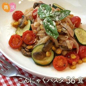 【送料無料】こんにゃく 蒟蒻 パスタ 人気36食セット (ペペロンチーノ・バジル・ナポリタン)蒟活 蒟蒻麺 こんにゃく麺 日本製 国産 こんにゃくダイエット 蒟蒻ラーメンシリーズ 美味しい