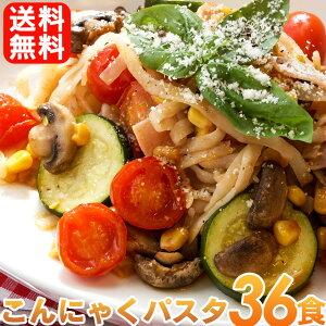 【送料無料】こんにゃくパスタ人気36食セット (ペペロンチーノ・バジル・ナポリタンの中からお好きな味の組み合わせができます!) 蒟蒻 蒟蒻麺 こんにゃく麺 こんにゃくダイエット 蒟