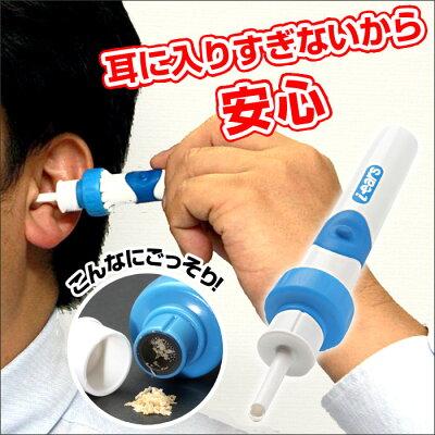 【送料無料】耳かきデオクロス耳掃除機耳専用掃除機デオクロスポケットイヤークリーナーi-ears耳掃除電動耳かき振動吸引耳イヤークリーナーデオクロスポケットイヤークリーナーポケットイヤークリーナーDEOCROSSお悩みみみかきみみあか耳ミミ子供