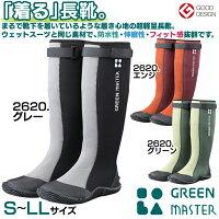 グリーンマスター長靴2620