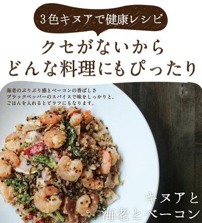 トリプルキヌアタマチャンショップキヌアレッドキヌアホワイトキヌアブラックキヌア健康食品サラダダイエット