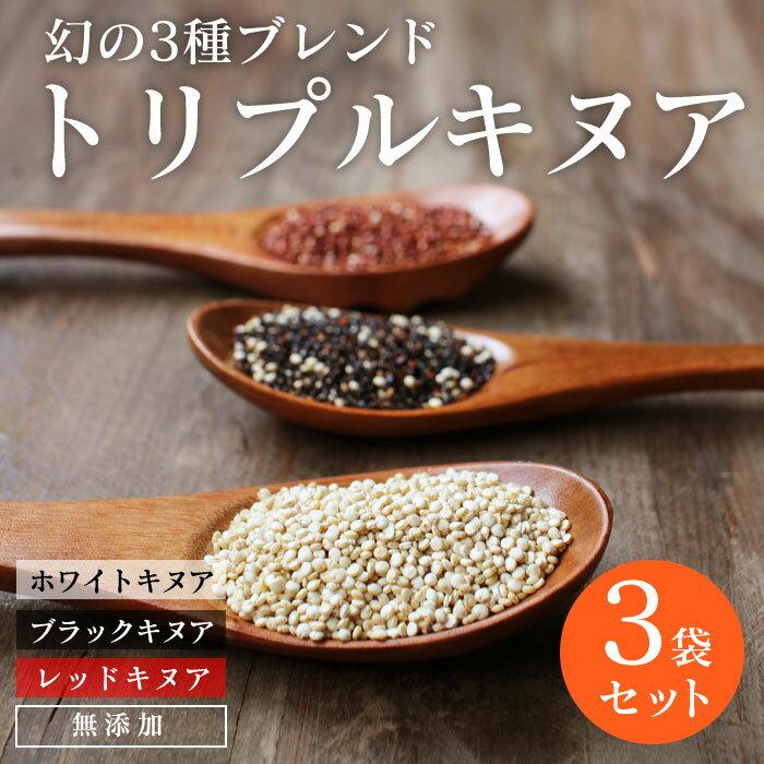 送料無料 キヌア 雑穀 3袋セット quinoa レッドキヌア ホワイトキヌア トリプルキヌア 300g きぬあ オーガニック キヌアダイエット 食物繊維