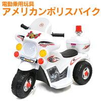 アメリカンポリスバイク【VS-T015】【新聞掲載】