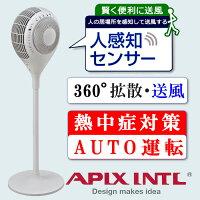 アピックス360°首振りディフュージョンファンAFD-608R