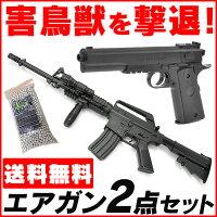 送料無料エアガン2点セット[VS-M4-1911]バイオBB弾2000発付【新聞掲載】エアガンアメリカ軍モデル全日本トイガン安全協会認定品M4モデルコルトモデル18歳以上からサバゲー害鳥獣対策