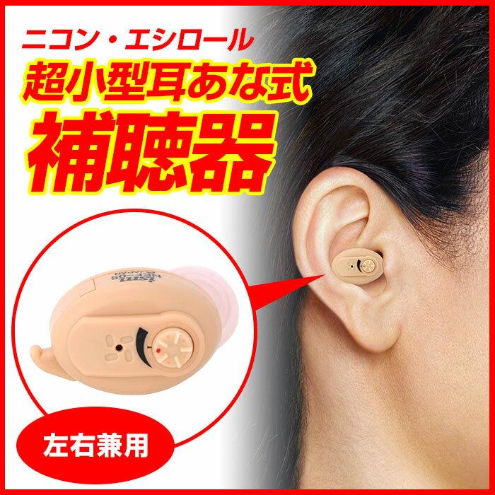 【送料無料】 ニコン 補聴器 日本製 ニコン・エシロール超小型補聴器 補聴機 小型 エシロール 耳穴 NIKON 敬老の日 プレゼント ギフト 片耳 左右兼用 超小型 耳あな式 電池 空気電池 携帯用ケース NEF-05 4960759280725