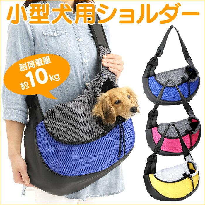 小型犬斜め掛けキャリーバッグ【新聞掲載】 小型犬 ペット カバン 斜め掛け キャリーバッグ バッグ いつもショップ