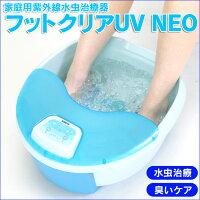 家庭用紫外線水虫治療器フットクリアUVNEOMCR9016【新聞掲載】