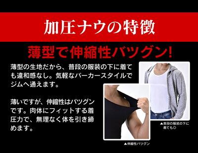 加圧ナウTシャツ【送料無料】加圧下着メンズ加圧ダイエットインナーメンズインナーTシャツシャツスリムシャツ加圧ナウレビューで送料無料インナーマッスルTシャツ加圧で着やせ着圧下着補正下着加圧エクサパンツ加圧インナー